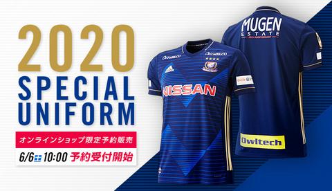 Divise calcio Yokohama F. Marinos 2020 speciale – maglie calcio ...